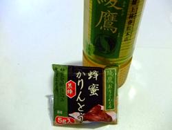 綾鷹蜂蜜かりんとう