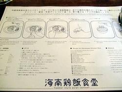 海南鶏飯食堂レシピ