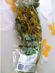 手紙のついた野菜 香草