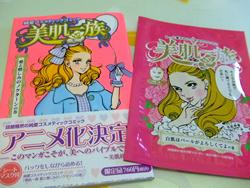 美肌一族 シート&コミック