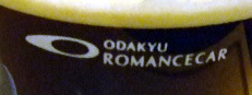 ロマンスカー
