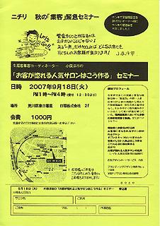 20070817.jpg