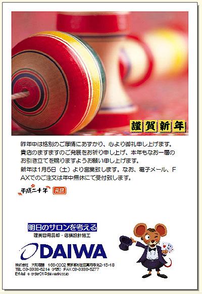 20080101_1.jpg