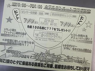 20080619_1.jpg
