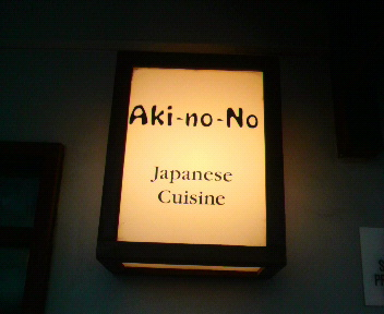 akino2