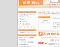 広島ブログその