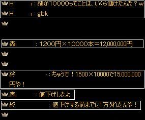 2008060901.jpg