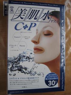 美肌マスク1