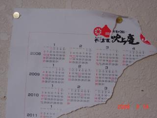 Dsc00045_convert_20080326235333.jpg