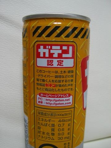 ガテンコーヒー②