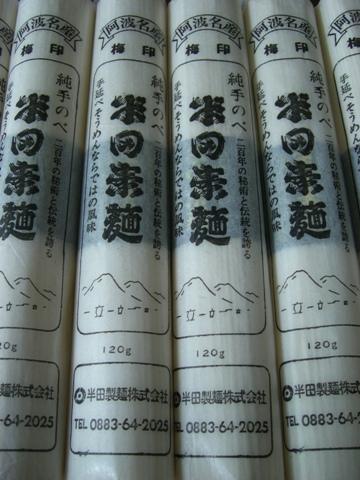 半田素麺①