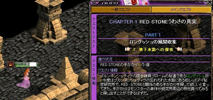 RedStone 08.07.25[01]