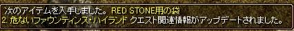 RedStone 08.07.28[01]