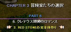 RedStone 08.08.04[19]