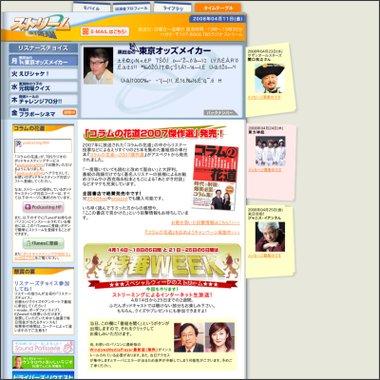 TBSラジオ ストリーム