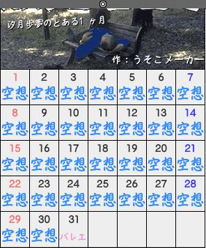 汐月歩夢のカレンダー
