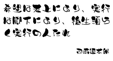 手書きメーカー ふと字