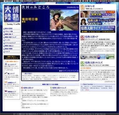 情熱大陸 獣医 滝田明日香