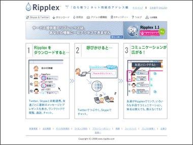 Ripplex