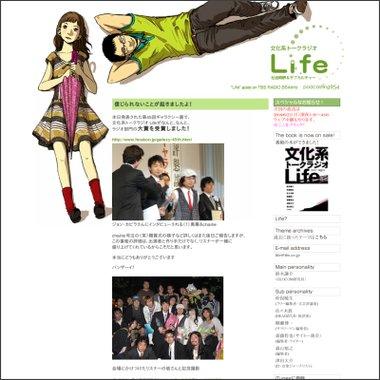 文科系トークラジオ life
