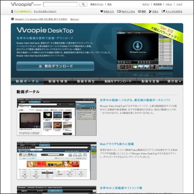 Woopie Video Desktop
