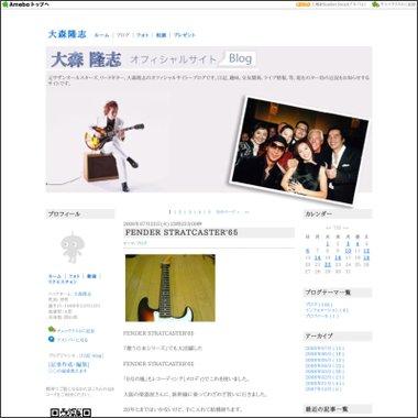 大森隆志オフィシャルサイト~ブログ