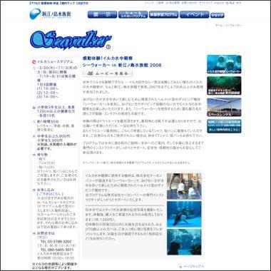 シーウォーカー 新江ノ島水族館