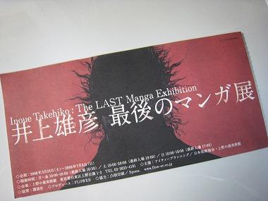 バガボンド 井上雄彦 最後のマンガ展01