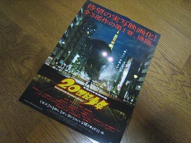 20世紀少年02