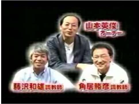 武豊TV画像