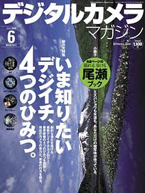デジタルカメラマガジン 6月号