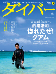 diver200806G
