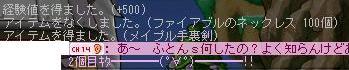 0609 メイポ手裏剣2個目