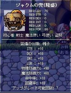 0609 装備1