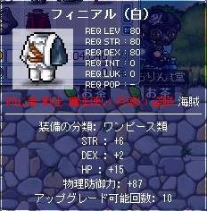 0809 海賊装備1