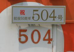 住吉(2008.6.10)