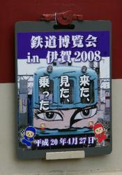上野市(2008.4.27)