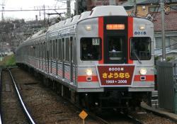 菊名~妙蓮寺間(2008.1.13)