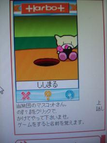 080731shishimaru01