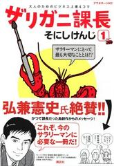 """""""ザリガニ課長""""表紙"""