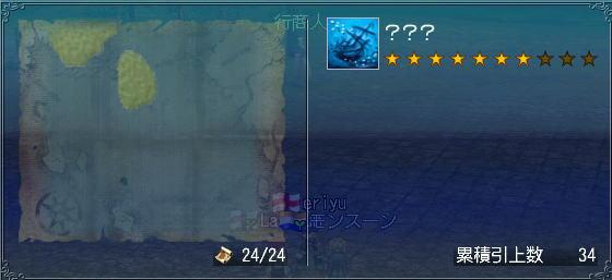 沈没船その2