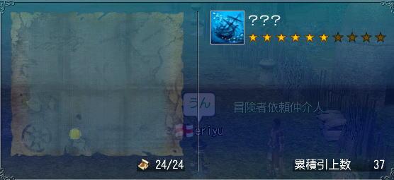 沈没船その3