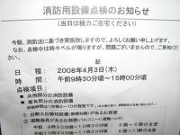 2008/3/16-2