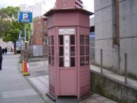 中華街公衆電話