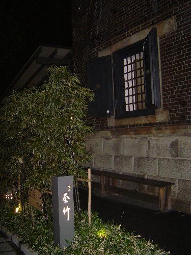 2008・05・02根津 釜竹01