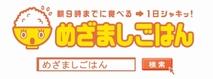 mezamashigohan.jpg