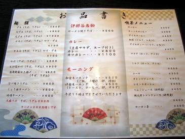 道の駅 信州新野千石平 メニュー2