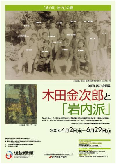 iwanaiha-poster