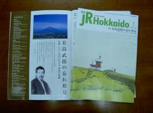 jr-hokkaido1
