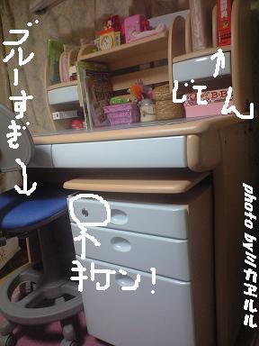 ちびのデスクCA390131